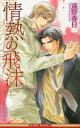 情熱の飛沫 (B-boy novels) [ 遠野春日 ]...