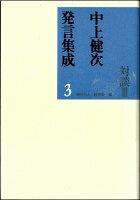 中上健次発言集成(3)