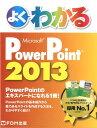 よくわかるMicrosoft PowerPoint 2013 [ 富士通エフ・オー・エム ]