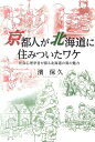 京都人が北海道に住みついたワケ 社会心理学者が探る北海道の真の魅力 [ 濱保久 ]