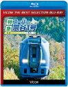 特急スーパー宗谷1号 札幌〜稚内【Blu-ray】 [ (鉄道) ]