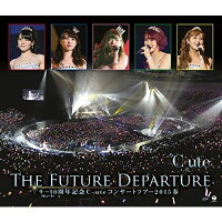 9→10(キュート)周年記念℃-uteコンサートツアー 2015春〜The Future Departure〜