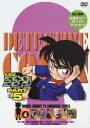 名探偵コナン PART 5 Volume4 [ 高山みなみ ...