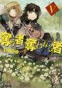 奪う者奪われる者(5) (ファミ通文庫) [ mino ]