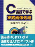 实用的C语言学习图像处理[C言語で学ぶ実践画像処理 [ 井上誠喜 ]]