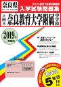 奈良教育大学附属中学校(2019年春受験用) (奈良県国立・公立・私立中学校入学試験問題集)