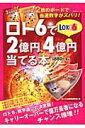 【送料無料】2枚のボードで当選数字がズバリ!ロト6で2億円、4億円当てる本