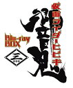仮面ライダー響鬼 Blu-ray BOX 3<完>【Blu-ray】 [ 石ノ森章太郎 ]