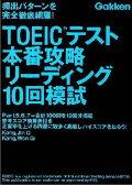 TOEICテスト本番攻略 リーディング10回模試