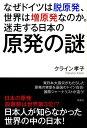 【送料無料】なぜドイツは脱原発、世界は増原発なのか。迷走する日本の原発の謎