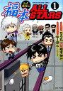 福本ALL STARS(1) 公式越境伝 (近代麻雀コミックス) [ ちろ丸 ]