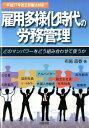雇用多様化時代の労務管理 [ 布施直春 ]