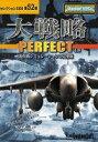 大戦略パーフェクト1.0 セレクション2000