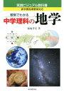 観察でわかる中学理科の地学 新学習指導要領対応 (実