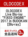 "OLDCODEX Live Blu-ray ""FIXED ENGINE"" 2017 in BUDOKAN【Blu-ray】 OLDCODEX"