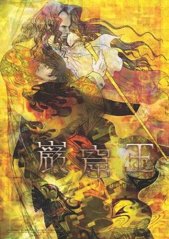 巌窟王 Blu-ray BOX【Blu-ray】 [ 中田譲治 ]