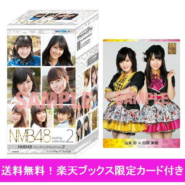 NMB48 トレーディングコレクション2 (1BOX 15パック入り)