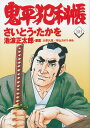 コミック 鬼平犯科帳 103 [ さいとう・たかを ]