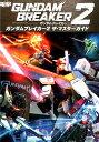 ガンダムブレイカー2ザ・マスターガイド PS3 PS Vit...
