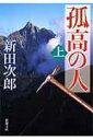 孤高の人(上巻)71刷改版 (新潮文庫) [ 新田次郎 ]