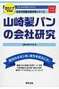 山崎製パンの会社研究(2017年度版) [ 就職活動研究会(協同出版) ]