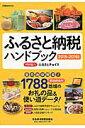 ふるさと納税ハンドブック(2015-2016年版) [ 日本経済新聞出版社 ]
