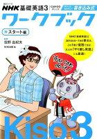 NHK基礎英語3CAN-DOチェックサクッとおさらい!書き込み式ワークブック(スタート編)