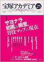 宝塚アカデミア(25) 特集:サヨナラ初風&樹里、男役マップの現在 [ 川崎賢子 ]