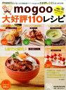 mogoo大好評110レシピ 月1000万人が楽しむ料理動画サイトmogooの大好評レシピを誌上初公