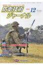 防衛技術ジャーナル(No.429) 最新技術から歴史まで