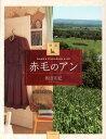 図説赤毛のアン (ふくろうの本) [ 奥田実紀 ]