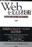 Webを支える技術 [ 山本陽平 ]