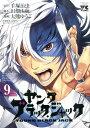 ヤング ブラック・ジャック(9) (ヤングチャンピオンコミックス) [ 手塚治虫 ]
