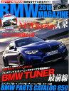 BMW MAGAZINE(2018) BMW最新カスタム術 (メディアパルムック)