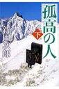 孤高の人(下巻)69刷改版 (新潮文庫) [ 新田次郎 ]