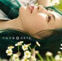 恋をする (初回限定盤 CD+DVD) [ 中島美嘉 ]