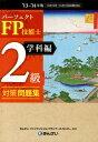 パーフェクトFP技能士2級対策問題集('13〜'14年版 学科編) [ きんざい ]
