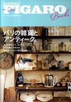 Figaro Books (フィガロブックス) パリの雑貨とアンティ-ク。