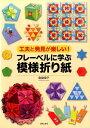 フレーベルに学ぶ模様折り紙 [ 島袋保子 ]