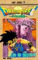 DRAGONQUEST��34��