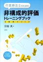 作業療法士のための非構成的評価トレーニングブック 4条件メソッド [ 京極真 ]