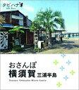 おさんぽ横須賀三浦半島