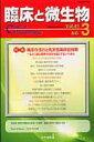 臨床と微生物(41-3) 特集:風疹の流行と先天性風疹症候群