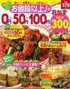 【バーゲン本】お値段以上!のめちゃうま0円・50円・100円おかずBEST 300