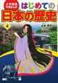 小学館版 学習まんが はじめての日本の歴史 4