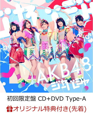 【楽天ブックス限定先着特典】ジャーバージャ (初回限定盤 CD+DVD Type-A) (生写真付き) [ AKB48 ]