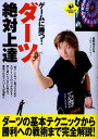 ゲームに勝つ!ダーツ絶対上達 (Level up book)...