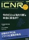 "ICNR(INTENSIVE CARE NURSING REVIEW)(2-2) クリティカルケア看護に必要な最新のエビデンスと実践 特集:今のICUでの""当たり前""は本当に妥当か?/ICUで必"