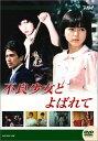 大映テレビ ドラマシリーズ:不良少女と呼ばれて DVD-BOX 後編 伊藤麻衣子