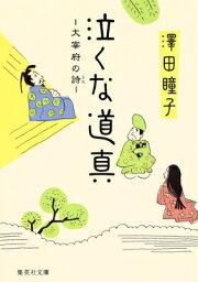 泣くな道真 大宰府の詩 (集英社文庫) [ 澤田瞳子 ]